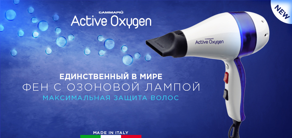 Профессиональный фен Gamma Piu Active Oxygen New White 6038bcc2be4